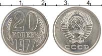 Изображение Монеты СССР 20 копеек 1977 Медно-никель UNC- Герб