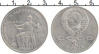Изображение Монеты СССР 1 рубль 1990 Медно-никель UNC- Чайковский