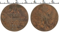 Изображение Монеты 1825 – 1855 Николай I 2 копейки 1844 Медь VF ЕМ