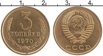 Продать Монеты  3 копейки 1970 Латунь