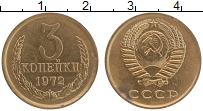 Продать Монеты  3 копейки 1972 Латунь