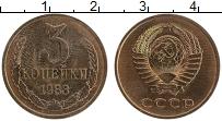 Продать Монеты  3 копейки 1983 Латунь