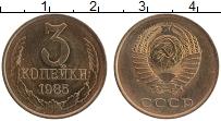Продать Монеты  3 копейки 1985 Латунь