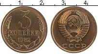 Продать Монеты  3 копейки 1982 Латунь