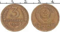 Продать Монеты  3 копейки 1950 Латунь