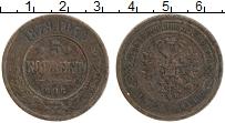 Изображение Монеты 1855 – 1881 Александр II 5 копеек 1879 Медь VF СПБ