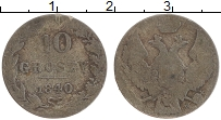 Изображение Монеты 1825 – 1855 Николай I 10 грош 1840 Серебро XF MW