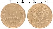 Продать Монеты  3 копейки 1955 Латунь