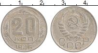 Изображение Монеты СССР 20 копеек 1946 Медно-никель VF
