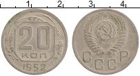 Продать Монеты  20 копеек 1952 Медно-никель