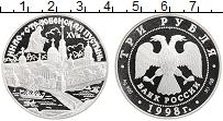 Изображение Монеты Россия 3 рубля 1998 Серебро Proof Нило-Столобенсая пус