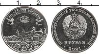 Изображение Мелочь Приднестровье 3 рубля 2021 Медно-никель UNC Бендерская крепость