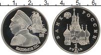 Изображение Монеты Россия 1 рубль 1992 Медно-никель Proof- 190 лет со дня рожде