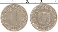 Изображение Монеты Югославия 1 динар 1996 Медно-никель XF