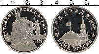 Изображение Монеты Россия 3 рубля 1993 Медно-никель Proof Сталинградская битва