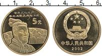 Изображение Монеты Китай 5 юаней 2002 Латунь UNC- Терракотовая армия