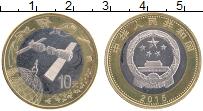 Изображение Монеты Китай 10 юаней 2015 Биметалл UNC- Китайская космическа
