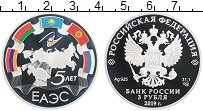 Изображение Монеты Россия 3 рубля 2019 Серебро Proof 5 лет ЕАЭС. Цветная