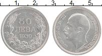 Изображение Монеты Болгария 50 лев 1930 Серебро XF Борис III