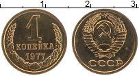Продать Монеты  1 копейка 1977 Латунь