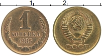 Продать Монеты  1 копейка 1985 Латунь