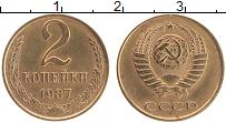 Продать Монеты  2 копейки 1987 Латунь