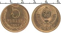 Изображение Монеты СССР 5 копеек 1991 Латунь UNC М
