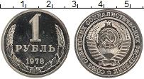 Изображение Монеты СССР 1 рубль 1978 Медно-никель UNC