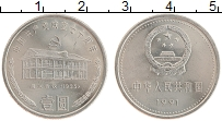 Изображение Монеты Китай 1 юань 1991 Медно-никель UNC- 70 лет коммунистичес