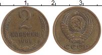 Изображение Монеты СССР 2 копейки 1961 Латунь XF