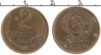 Изображение Монеты СССР 2 копейки 1962 Латунь XF