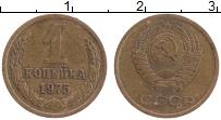 Изображение Монеты СССР 1 копейка 1975 Латунь XF