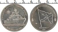 Изображение Монеты Россия 1 империал 2017 Медно-никель UNC СПМД. Легенды Россий