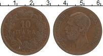 Изображение Монеты Сербия 10 пар 1868 Медь XF Обренович III