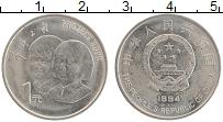 Изображение Монеты Китай 1 юань 1994 Медно-никель UNC- Год детей, 5 лет про