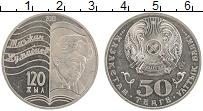 Изображение Монеты Казахстан 50 тенге 2013 Медно-никель XF 120 лет со дня рожде
