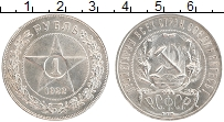 Продать Монеты  1 рубль 1922 Серебро