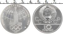 Изображение Монеты СССР 10 рублей 1977 Серебро UNC- XXII Летние олимпийс