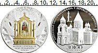 Изображение Монеты Армения 30100 драм 2020 Серебро Proof Эчмиадзинский кафедр