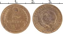 Изображение Монеты СССР 2 копейки 1933 Латунь VF