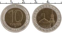 Изображение Монеты СССР 10 рублей 1991 Биметалл UNC ММД