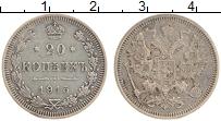 Изображение Монеты 1894 – 1917 Николай II 20 копеек 1915 Серебро VF ВС