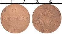 Изображение Монеты 1825 – 1855 Николай I 1 копейка 1832 Медь VF ЕМ