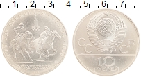 Изображение Монеты СССР 10 рублей 1978 Серебро UNC XXII Летние олимпийс