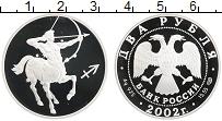 Изображение Монеты Россия 2 рубля 2002 Серебро Proof Знаки зодиака. Стрел
