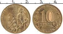 Продать Монеты Россия 10 рублей 2020 Латунь