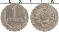 Изображение Монеты СССР 1 рубль 1989 Медно-никель XF+ Герб