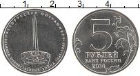 Изображение Монеты Россия 5 рублей 2014 Медно-никель UNC Белорусская операция
