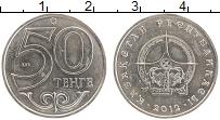 Изображение Монеты Казахстан 50 тенге 2012 Медно-никель UNC- Атырау