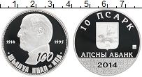 Продать Монеты Абхазия 10 апсаров 2014 Серебро